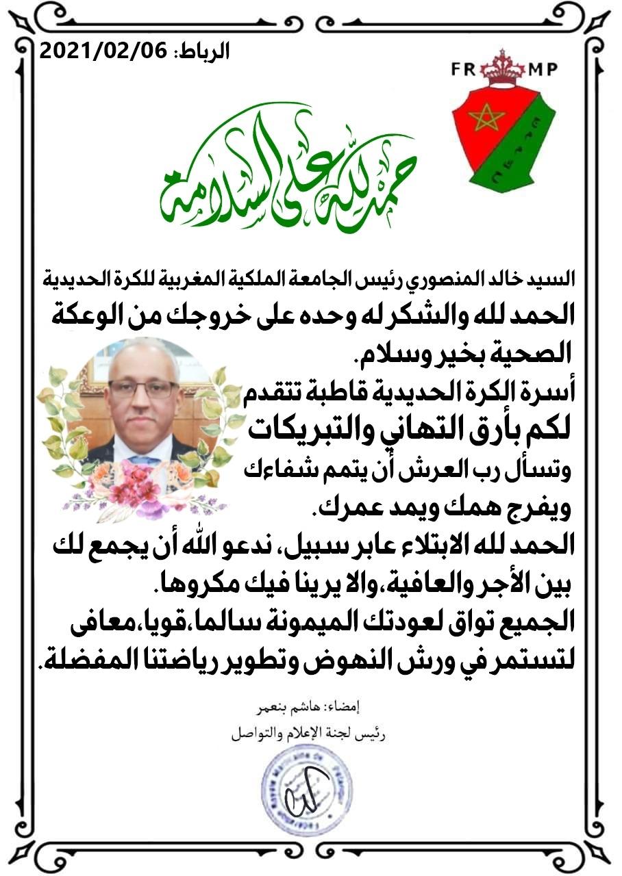 Iالحمد لله على تحسن الوضع الصحي للسيد رئيس الجامعة الملكية المغربية للكرة الحديدية