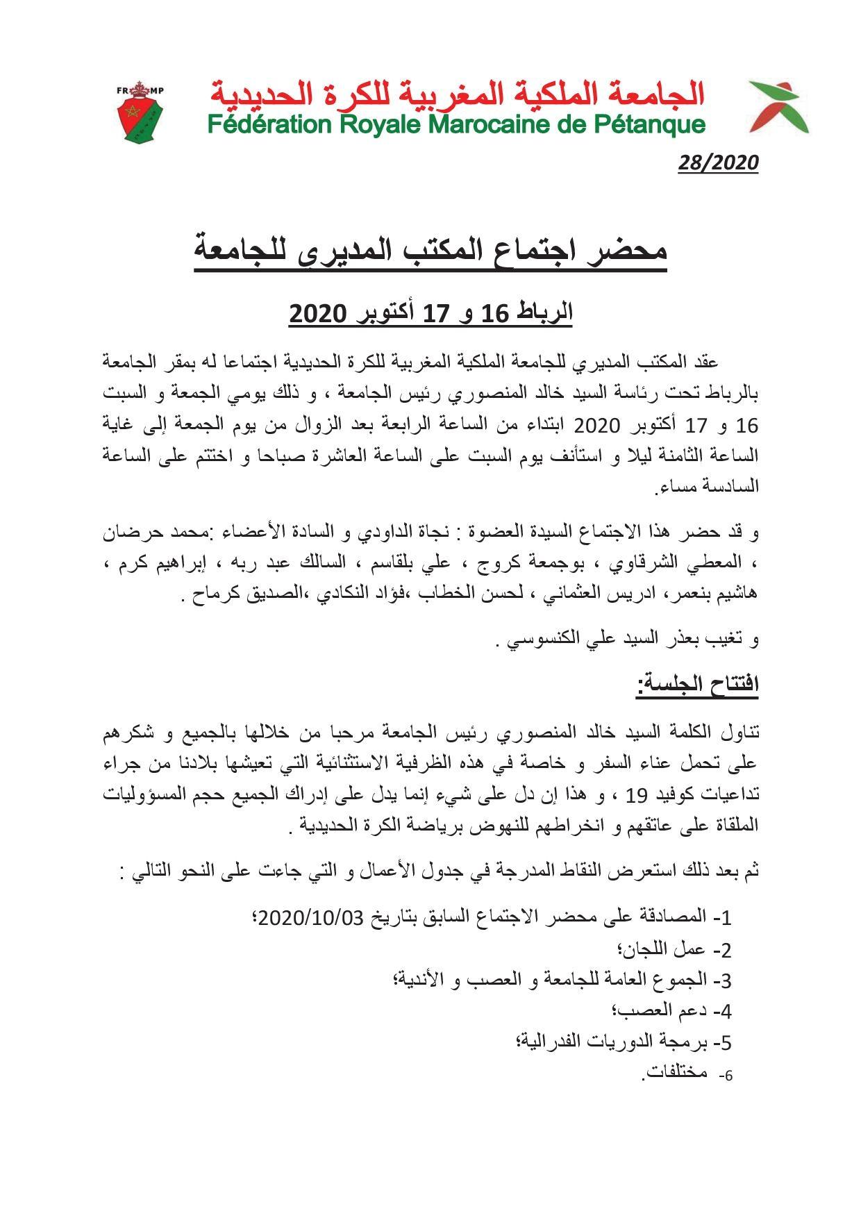 IFRMP PV N° 3 du 03/10/10/2020